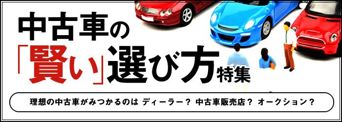 中古車の賢い選び方特集~理想の中古車がみつかるのは、ディーラー?中古車販売店?オークション?~