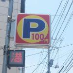 コインパーキングの気になる疑問6選!なぜ1万円札は使えない所が多いの?駐車番号を間違えて支払ったら返金される?