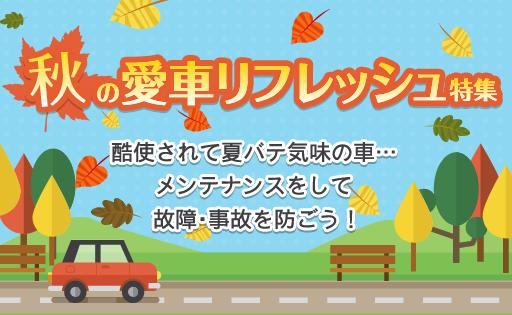 秋の愛車リフレッシュ特集!酷使されて夏バテ気味の車…メンテナンスをして故障・事故を防ごう!
