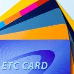 はじめてのETCカード選びに!用途別おすすめ年会費無料ETCカード3選とETCカードのギモンを解説!