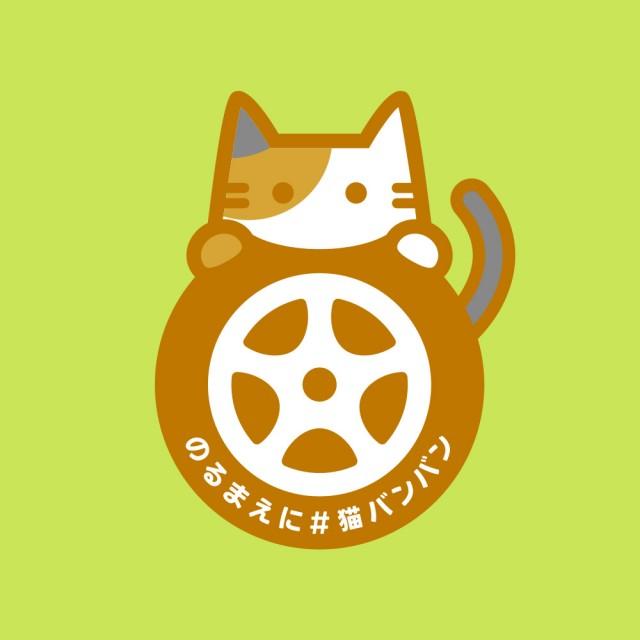 冬はエンジンルームに猫が入り込む?ボンネットを叩く『猫バンバン』で小さな命を守ろう!