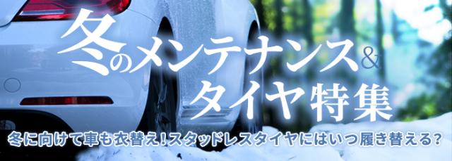 冬のメンテナンス&タイヤ特集~冬に向けて車も衣替え!スタッドレスタイヤにはいつ履き替える?~