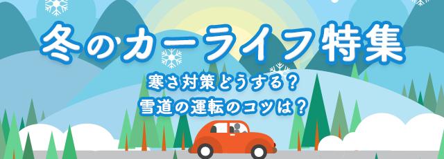 冬のカーライフ特集! 寒さ対策どうする?雪道の運転のコツは?