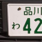 英字入りナンバープレート交付が2018年1月開始!どこで交付?交付の経緯は?