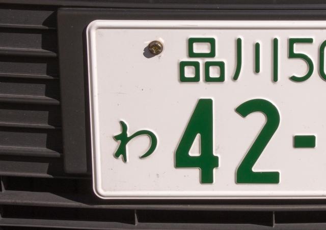 アルファベット入りナンバープレートの取得方法・費用は?対象エリアは?使用できるアルファベットは?