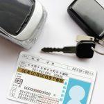 運転免許証のICチップにはどんな情報が入っている?メリットデメリットは?水に濡れてもOK?