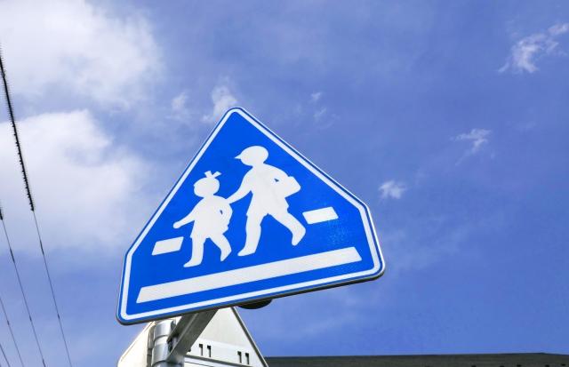 スクールゾーンはどんな標識?進入禁止時間・土日のルールは?違反した時の罰金や通行許可証についても解説!