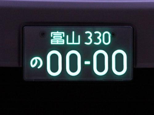 字光式ナンバープレートの申請方法とは?費用は?後付は自分で取付が必要なので注意!