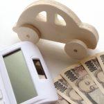 車の残価設定型クレジットは月々の支払いが楽って本当?デメリット・リスクは何?