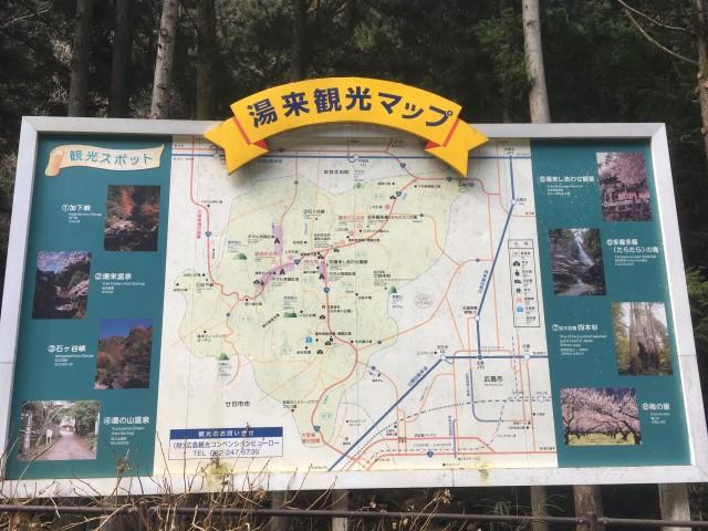 広島県佐伯区湯来町のおすすめ魅力スポットTOP3を広島県民が紹介!足湯にいのしし鍋!