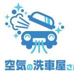 「空気の洗浄屋さん」が新たな特許を取得!エバポレーター洗浄で車の臭いを完全除去!