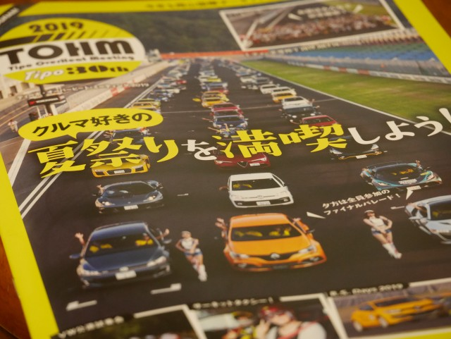 【イベント】ティーポ・オーバーヒートミーティング2019!岡山国際サーキットへ行ってみた!